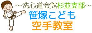 笹塚こども空手教室〜洗心道会館杉並支部〜